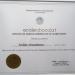 Certificaat Ecole Chocolat